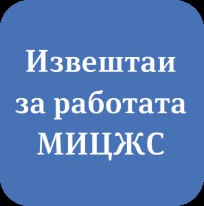 0301_Izvestai_V01