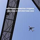 SOER2020_Naslovna