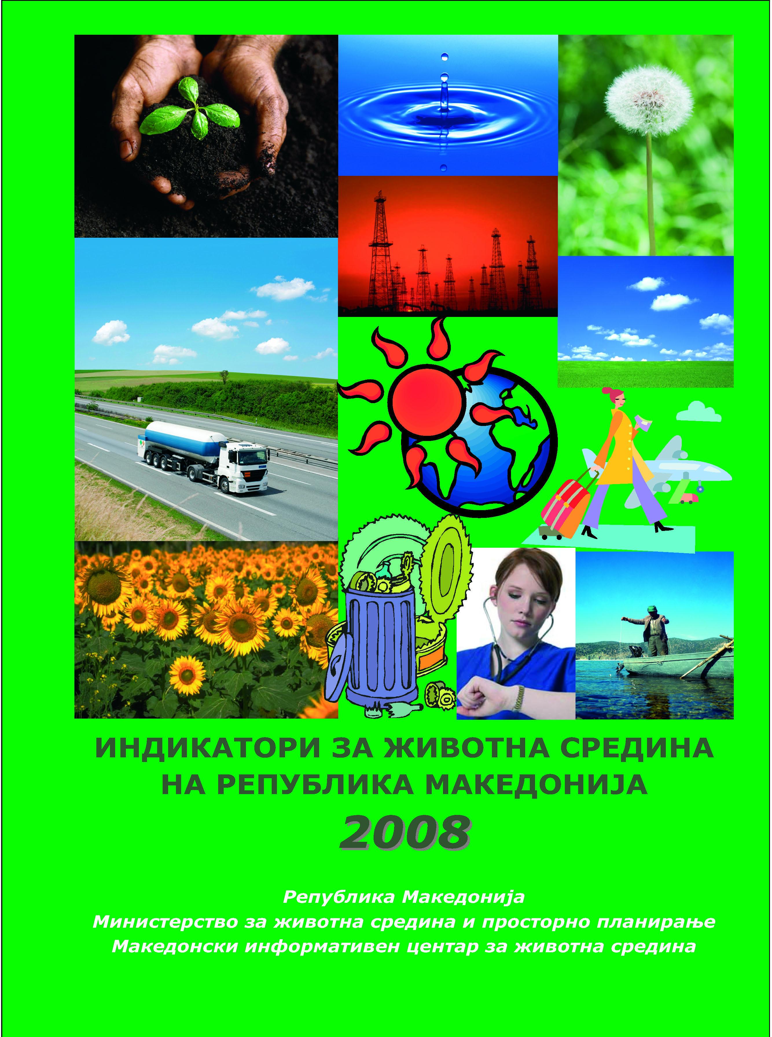 Naslovna  2008
